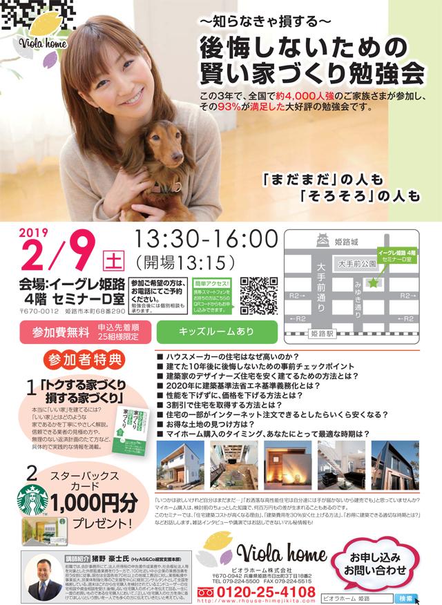 2019年02月09日(土) 賢い家づくり勉強会開催!