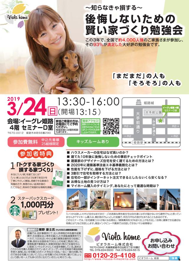 2019年03月24日(日) 賢い家づくり勉強会開催!