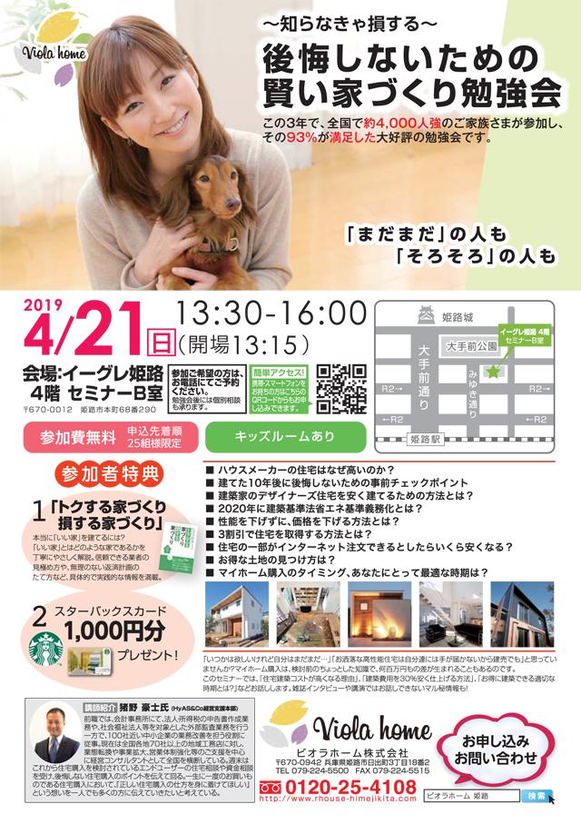 2019年04月21日(日) 賢い家づくり勉強会開催!