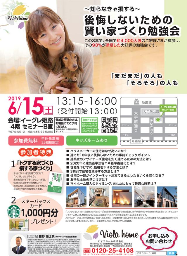 2019年06月15日(土) 賢い家づくり勉強会開催!