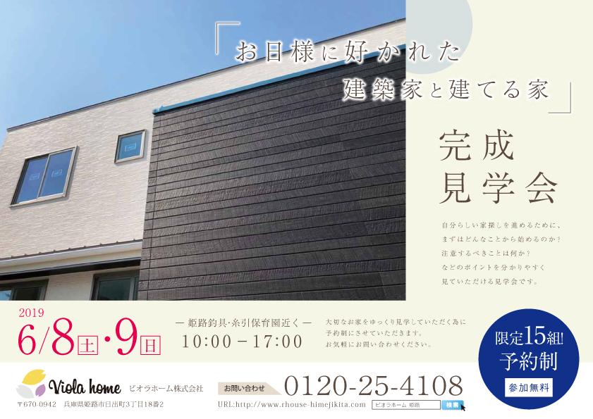 2019年06月8日(土) ・9日(日) 完成見学会開催!