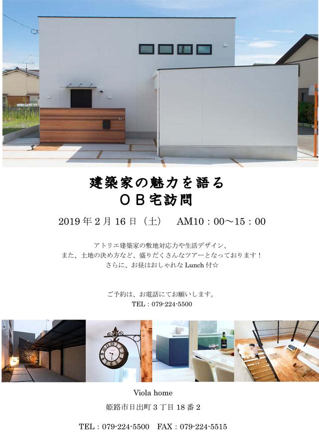 2019年02月16日(土) 建築家の魅力を語るOB宅訪問
