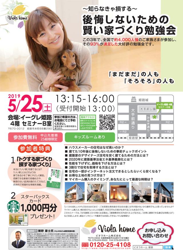 2019年05月25日(土) 賢い家づくり勉強会開催!