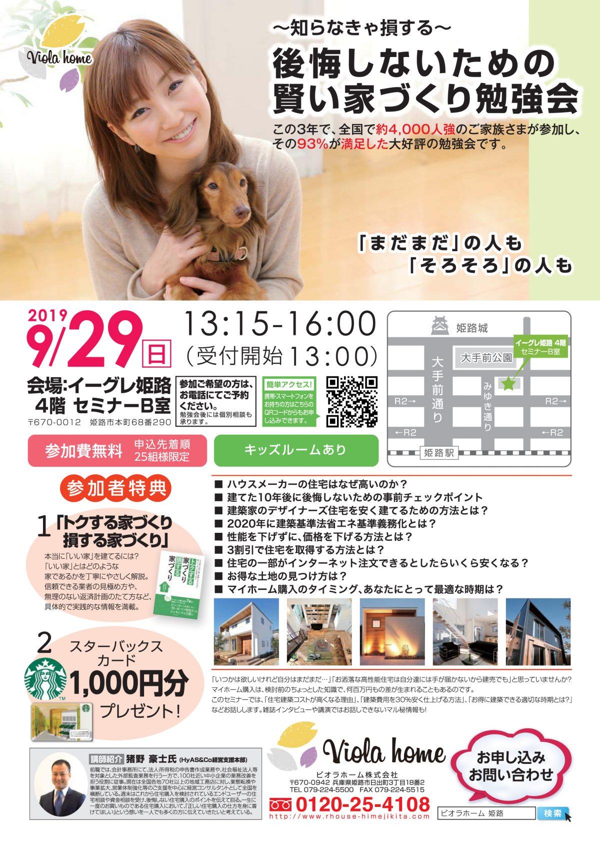 2019年09月29日(日) 賢い家づくり勉強会開催!